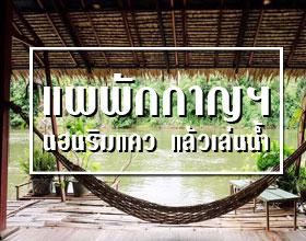 แพพักกาญจนบุรี ไทรโยค